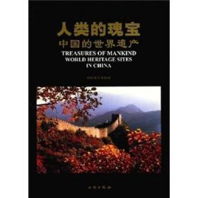 人类的瑰宝:中国的世界遗产