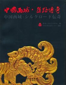 中国西域丝路传奇