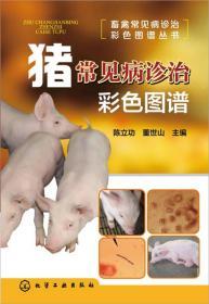 猪常见病诊治彩色图谱