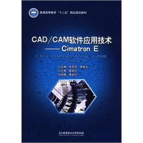 CAD/CAM软件应用技术---Cimatron E