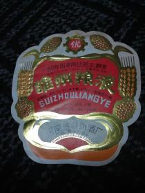 老酒标:睢州粮液.88年国家商业部金爵奖