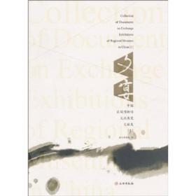 文·宴:中国区域博物馆交流展览文献集[  壹]9787501029594文物