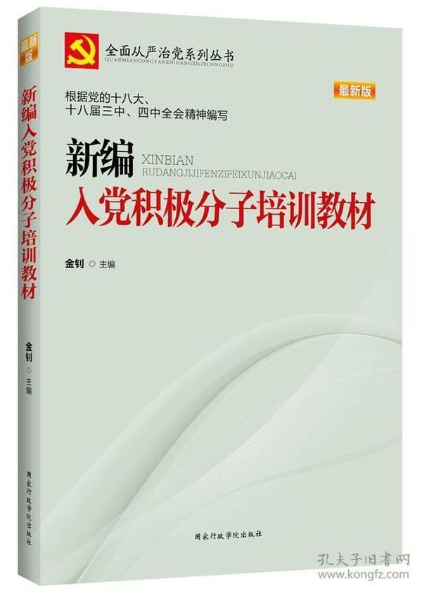 新编入党积极分子培训教材(最新版)