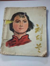 刘胡兰--40开连环画 【1977年一版1印