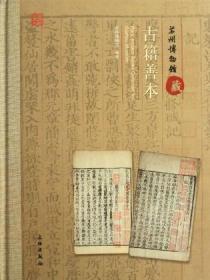 苏州博物馆藏古籍善本(精)