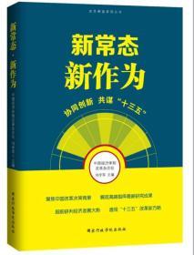 新常态 新作为协同创新共谋 中国经济体制改革杂志社 刘学军 编 国家行政学院出版社 9787515015125