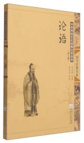 中华传统文化经典注音全本(第二辑):论语(第2版)
