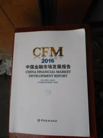 2016中国金融市场发展报告