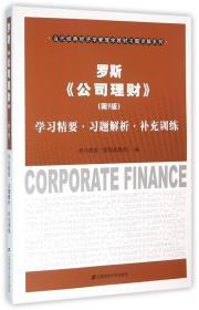 罗斯《公司理财》(第9版)学习精要·习题解析·补充训练