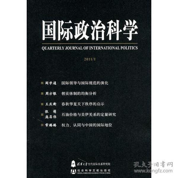 國際政治科學2011/1