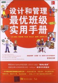 设计和管理最优班级实用手册