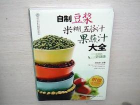 自制豆浆米糊五谷汁果蔬汁大全(汉竹)