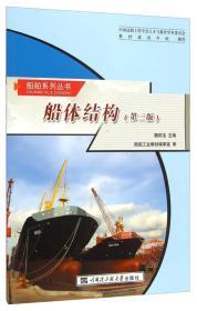 船体结构-第二2版魏莉洁哈尔滨工程大学出版社9787566107794