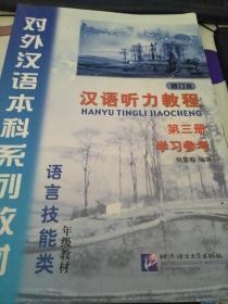 汉语听力教程(第3册)(修订本):1年级