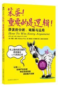 笨蛋!重要的是逻辑!:谬误的分析、破解与运用