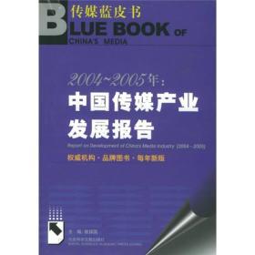 2004-2005年:中国传媒产业发展报告