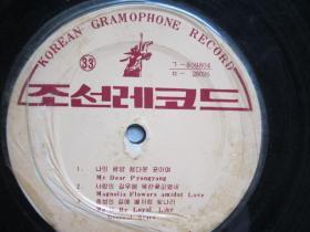原版朝鲜唱片  1   有塑料外套