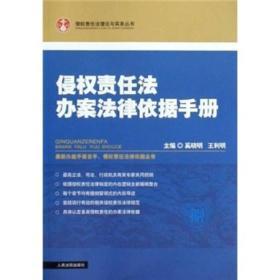 侵权责任法办案法律依据手册