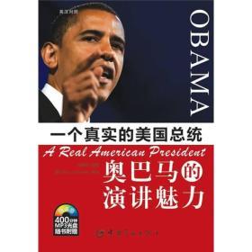 一个真实的美国总统:奥巴马的演讲魅力力(英汉对照)