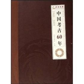 辉煌历程:中国考古60年:1949~2009