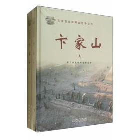 卞家山(全二册)