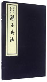 孙子兵法(据宋刊本重刻) 9787501042463