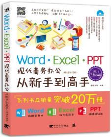 Word·Excel·PPT现代商务办公从新手到高手