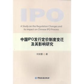 中国IPO发行定价制度变迁及其影响研究