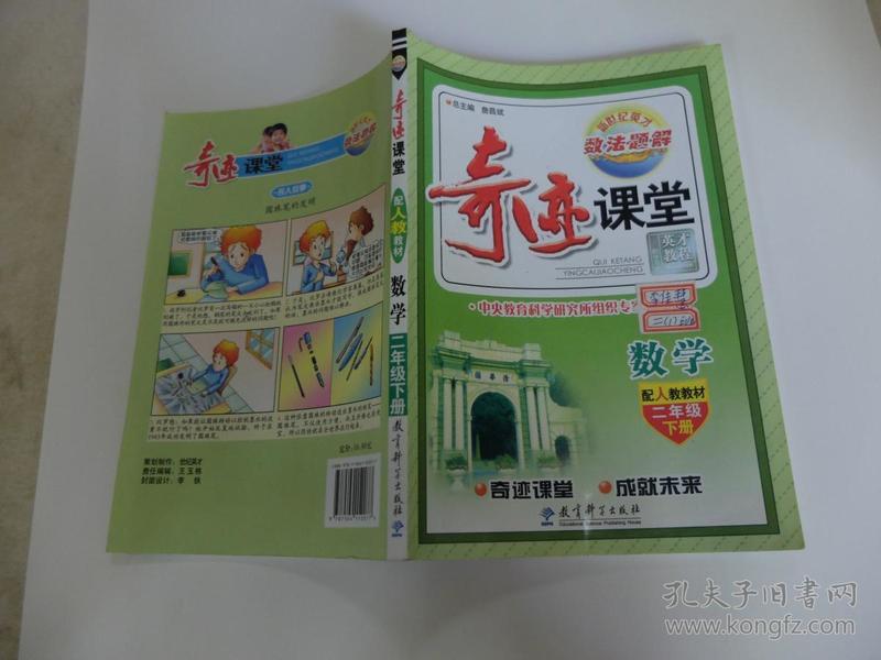 奇迹课堂:数学(二年级下册 配人教教材)