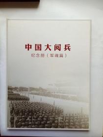中国大阅兵纪念册 军魂篇 36枚明信片带收藏证书