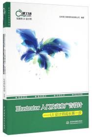 Illustrator入门及商业广告设计 UI设计师成长第一步