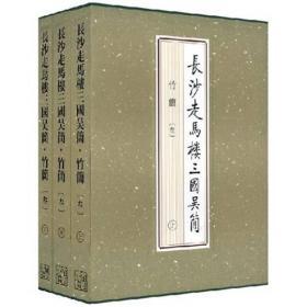 新书--长沙走马楼三国吴简.竹简(第3卷)全三册(精装)