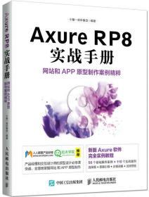 【正版促销】Axure RP8实战手册 网站和APP原型制作案例精粹