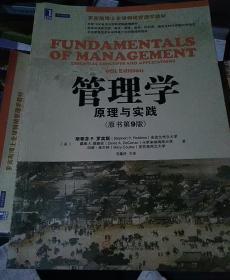 管理学:原理与实践(原书第9版)