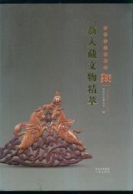 陕西历史博物馆新入藏文物精萃