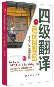 四级翻译速成的奥秘:3个月译出好成绩