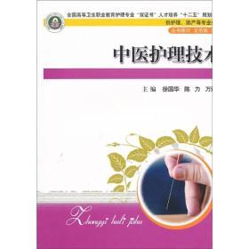 中医护理技术