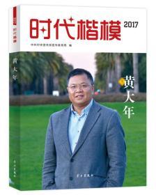 时代楷模2017黄大年(含光盘)(全塑封)