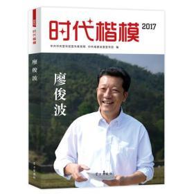 2017-廖俊波-时代楷模-(含光盘)(全塑封)