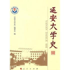 延安大学史