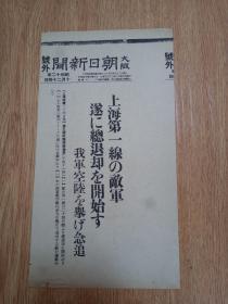 1938年2月23日【大坂朝日新聞 號外】:上海第一線的敵軍總退卻開始,我軍空陸兩軍急追