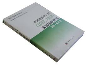 中国能源中长期(2030、2050)发展战略研究:节能·煤炭卷