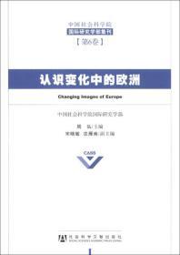 中国社会科学院国际研究学部集刊(第6卷):认识变化中的欧洲