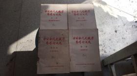 中国古代史教学参考论文选 (1.2.3.4.全四册)