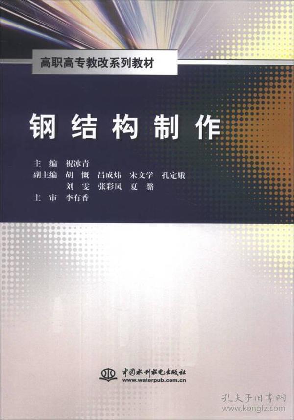 钢结构制作/高职高专教改系列教材