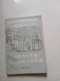 中国古代养蚕技术史料选编 ----中国农史专题资料汇编