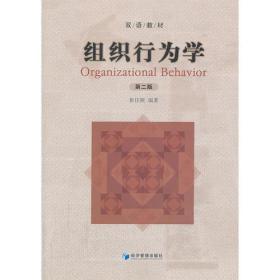 组织行为学(双语教材)第二版