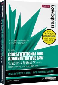 宪法学与行政法学(第3版)