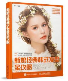 新娘经典韩式发型全攻略