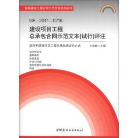 GF-2011-0216建设项目工程总承包合同示范文本(试行)评注(适用于建设项目工程总承包承发包方式)